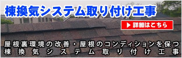 屋根棟換気システム取り付け工事の詳細ページへリンク。