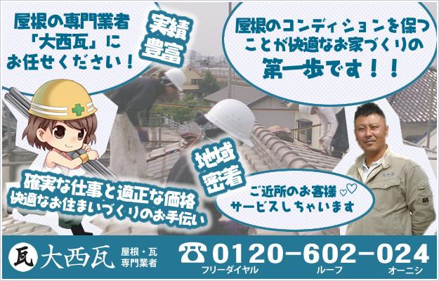 屋根修理工事、屋根のリフォームのことなら神戸、明石、加古川の屋根専門業者「大西瓦」にお任せください。各種メーカー屋根材を取扱い、お客様のリフォーム工事のご要望に柔軟にご対応可能な体制を整えております。屋根診断士による雨漏り点検サービスが好評です。