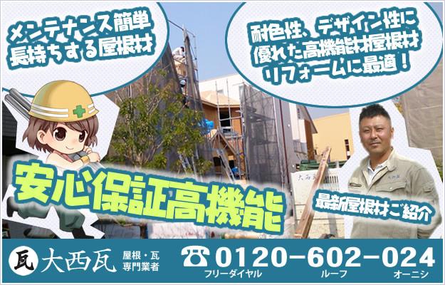 色褪せしにくく、機能性の高いメンテナンス性の高い長持ちする屋根材をご用意しております。メーカー保証がある屋根材など、最新の屋根材など取扱い可能です。屋根工事、屋根のリフォームのことなら神戸、明石、加古川の屋根専門業者「大西瓦」にお問合わせを。