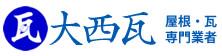 神戸・明石・加古川の屋根・瓦リフォーム工事業者 大西瓦