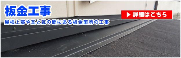 屋根板金工事の詳細ページリンクバナー。