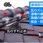 雨漏り修理・点検 (神戸市) 雨漏りの原因となる場所の写真1