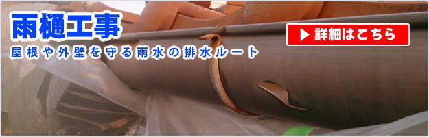 雨樋工事の詳細ページリンクバナー。