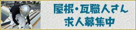 神戸市、明石市、加古川市在住の屋根職人・瓦職人さんの求人募集のページリンクバナー。