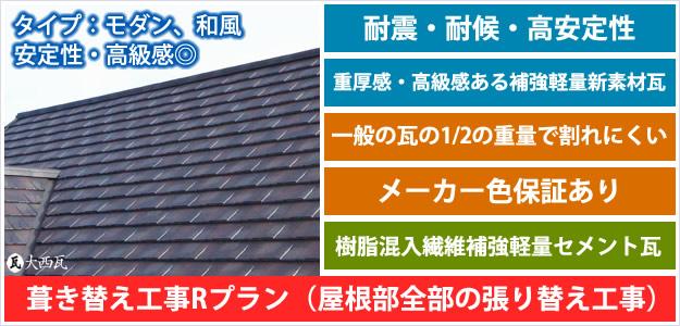 軽量セメントハイブリッド瓦による屋根全体工事プラン「プランR」