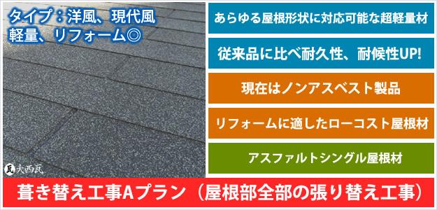 アスファルトシングル屋根材による屋根全体工事プラン「プランA」