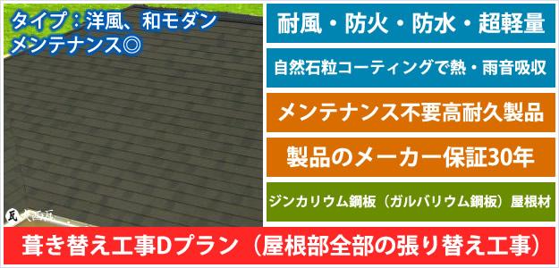 ガルバリウム・ジンカリウム鋼板屋根材による屋根全体工事プラン「プランD」