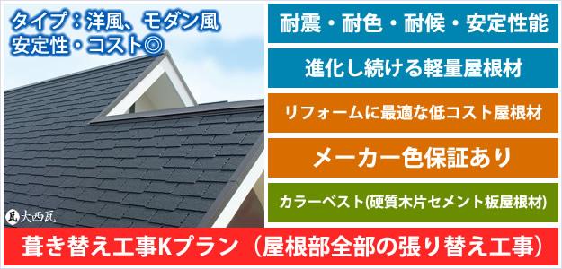 平形スレート・カラーベスト軽量屋根材による屋根全体工事プラン「プランK」
