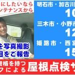 雨漏り修理・点検 (神戸市) 雨漏りの原因となる場所の写真4