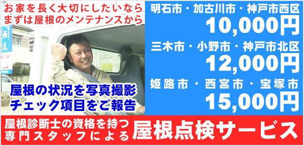 知識と技術を持つ大西瓦の屋根診断士による雨漏り点検サービスを明石、神戸、加古川エリアを中心におこなっております。