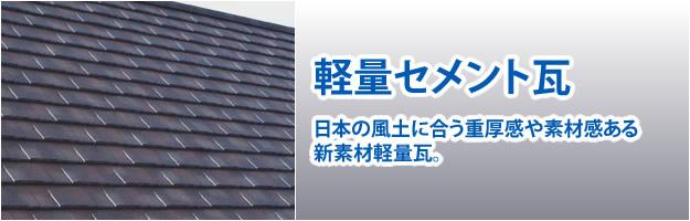 屋根材「軽量セメント瓦」