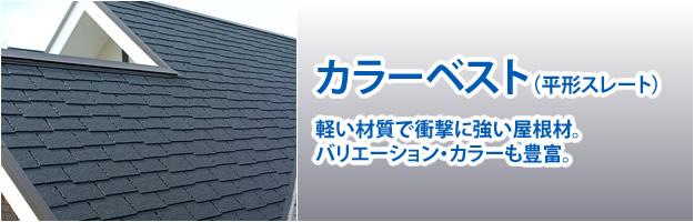 屋根材「平形スレート・カラーベスト」
