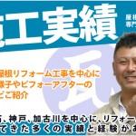 瓦の棟補強工事 神戸市