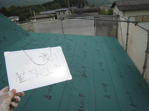 10ルーフィング下地材(防水シート)張り替え作業201407兵庫県K