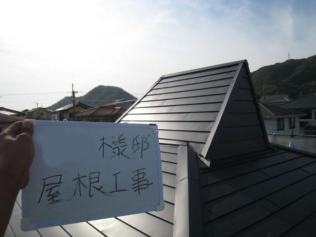 12屋根葺き替え後201407兵庫県K