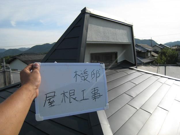 13屋根葺き替え後201407兵庫県K