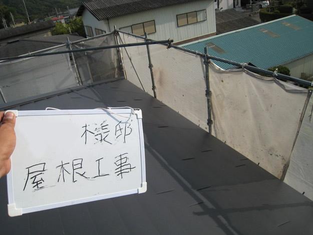 14屋根葺き替え後201407兵庫県K
