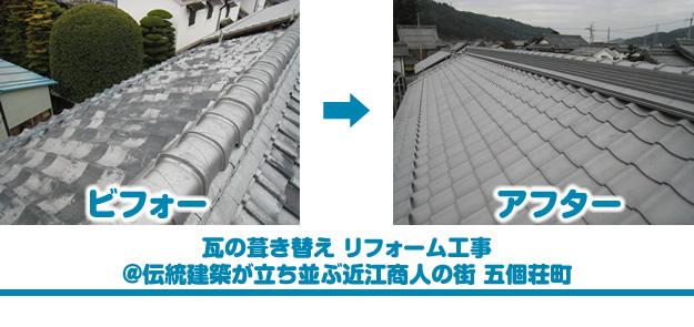 伝統建築物が立ち並ぶ近江商人の街 屋根のリフォーム工事。reform_roofing_traditional_japanese_architecture