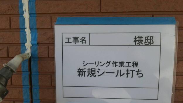 外壁コーキング工事1429365280933a