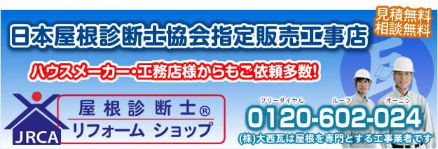 roof_consultant_akashi_kobe_kakakogawa