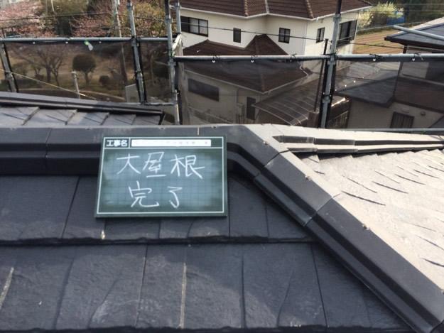 屋根のリフォーム葺き替え工事アフター1459505962099