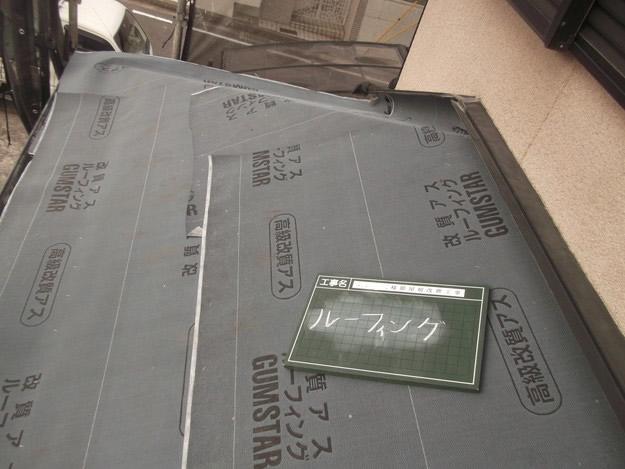 屋根のリフォーム葺き替え工事防水ルーフィングシート敷設DSCF4205