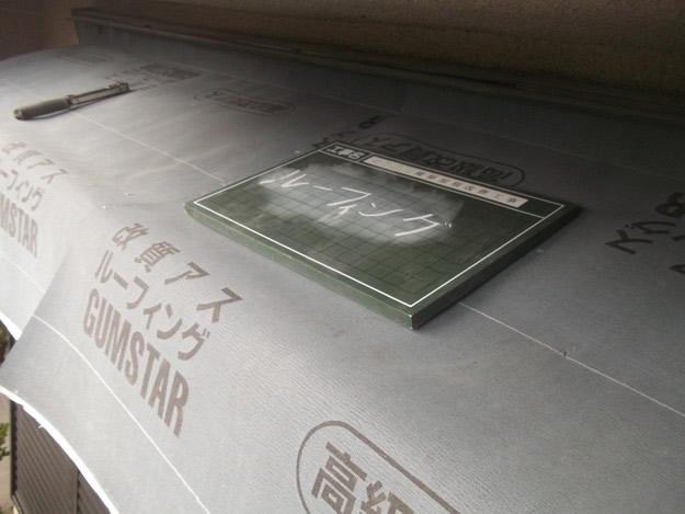 屋根のリフォーム葺き替え工事防水ルーフィングシート敷設DSCF4209