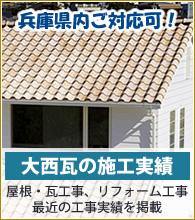 屋根・瓦リフォーム工事専門業者「大西瓦」の施工実績・工事実績のページリンクバナー。神戸、明石、加古川、姫路など、当社の兵庫県内における過去の工事実績を紹介しています。