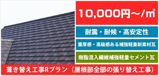屋根・瓦の全体工事(葺き替えリフォーム工事)。軽量セメント瓦屋根材使用【工事プランR】のページリンク。