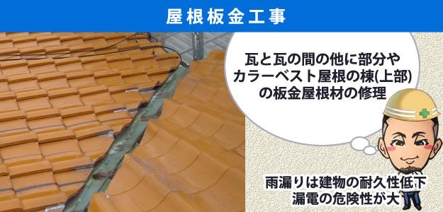 屋根板金工事バナー。