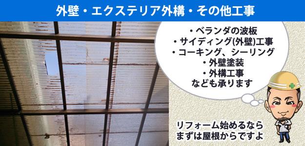 外壁・エクステリア外構・防水工事、その他工事バナー