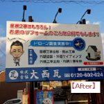 ☆大西瓦☆看板リニューアルしました!!!