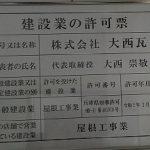 【建設業の許可】取得しました!(^^)!