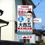 ☆★☆看板リニューアルしました★☆★