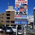 ★☆★大西瓦 御厨神社前・看板設置しました☆★☆