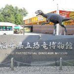 ★☆★福井県立恐竜博物館に行ってきました☆★☆