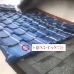 雨漏り修理工事(雨漏り箇所カラーベストからリッジウェイへカバー工法)(神戸市)